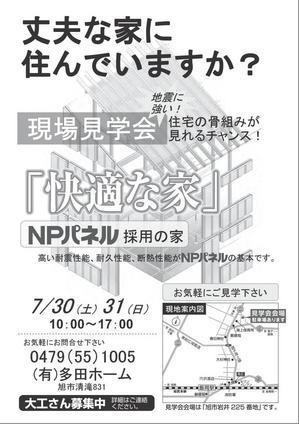 現場見学会チラシ_01.jpg
