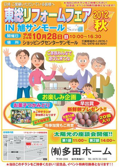 _多田ホーム_01.jpg