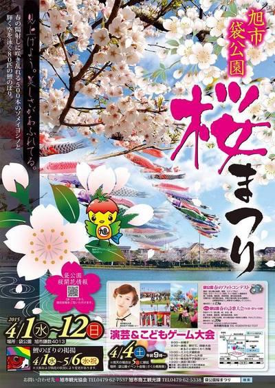 桜まつり2015.jpg