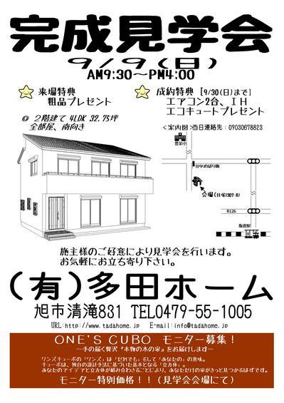 内山様邸ちらし_01.jpg
